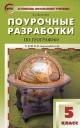 География 5 кл. Поурочные разработки  к УМК Бариновой